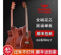 【斗牛士】单板D2民谣吉他41寸云杉桃花芯面单初学者学生演奏吉他电箱