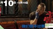 《欲界》爱奇艺搜狐热播 屌丝光棍节撩拨美女