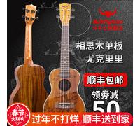 【斗牛士】中国古风尤克里里单板小吉他相思木四弦演奏初学者玫瑰木