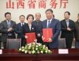 山西省商务厅与渣打银行签署战略合作协议