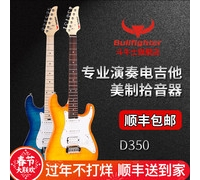 【斗牛士】电吉他D-350小双摇电子吉它套装专业级演奏演出摇滚电吉他