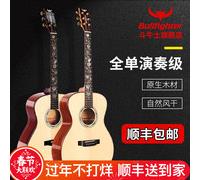 【斗牛士】全单吉他D7/D9云杉相思木加振电箱专业演奏指弹民谣吉他