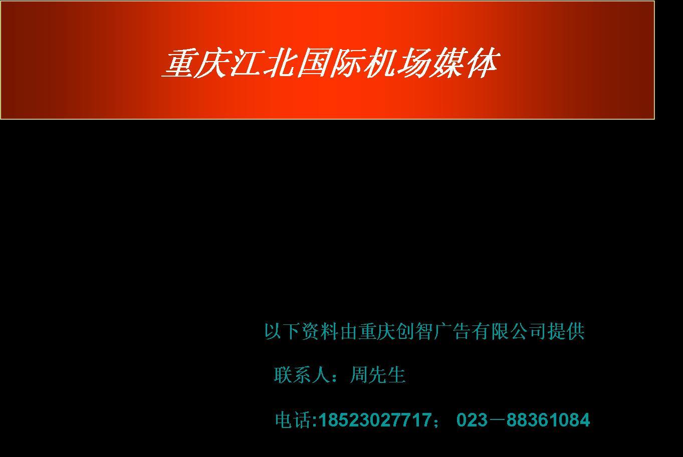 重庆机场出发、到达厅、候机楼灯箱媒体,市内户外T牌三面翻!!!