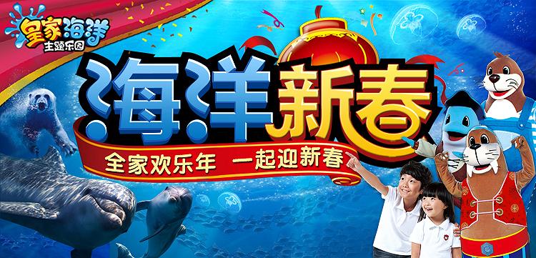 辽宁抚顺皇家海洋主题乐园2014年春节活动