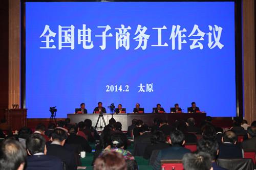 全国电子商务工作会议在太原召开
