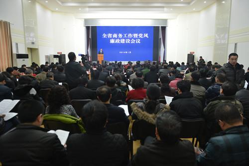 山西省商务工作会议在太原召开