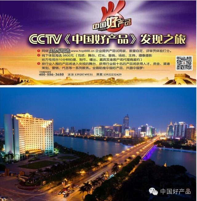 《中国好产品》栏目组——走进南宁