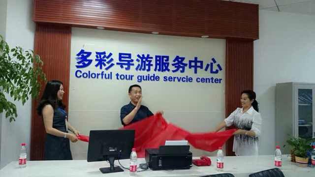 贵阳市导游服务中心正式挂牌