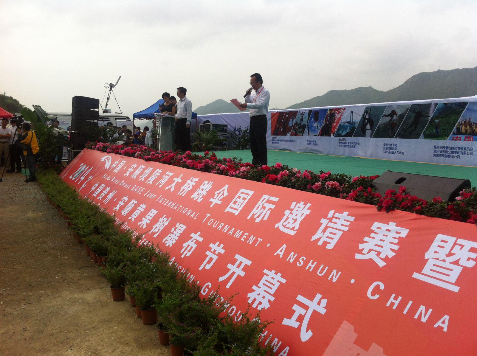 2014黄果树坝陵河大桥跳伞国际邀请赛开幕