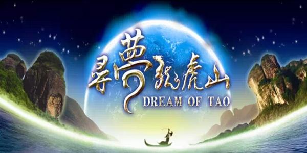 江西省首部大型山水实景演出《寻梦龙虎山》11月12日震撼上演