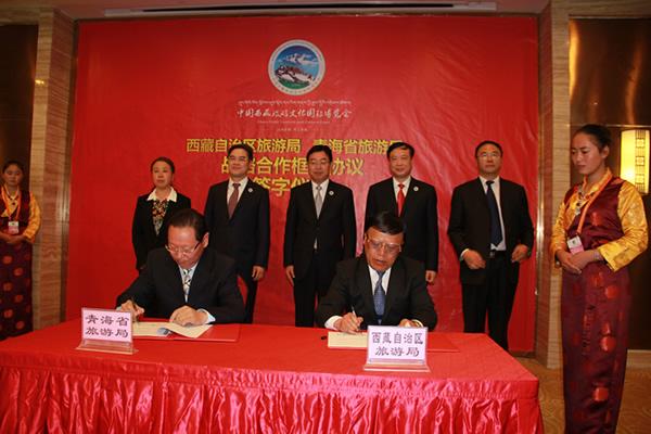 青海、西藏两省区将联手打造bet36世杯投注365.tv_bet36体育比分直播_bet36老板升级版
