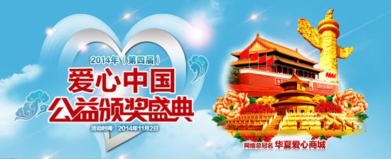 第四届爱心中国公益颁奖盛典即将在北京举行