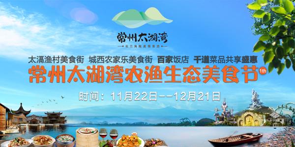 常州太湖湾首届农渔生态美食节