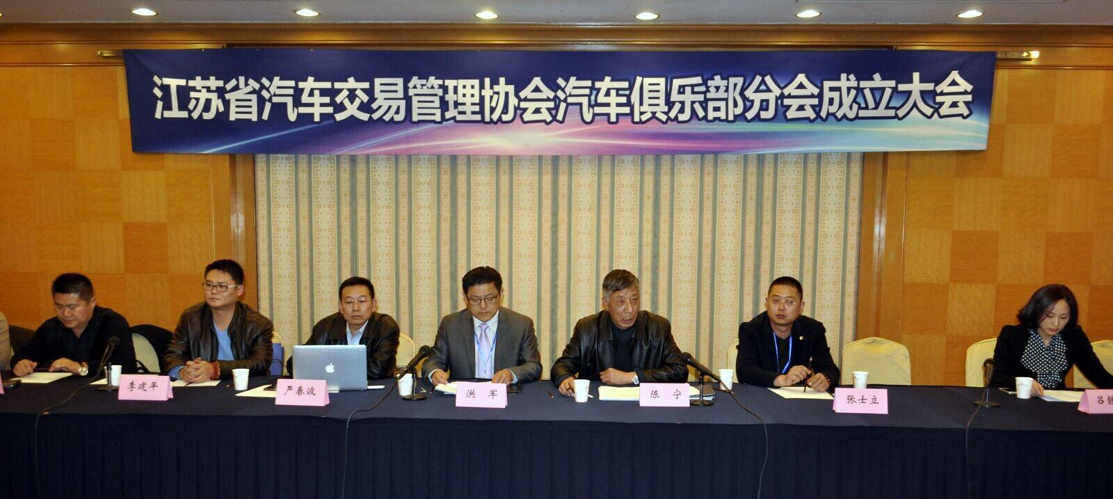 全国首家省级汽车俱乐部行业协会在江苏南京成立