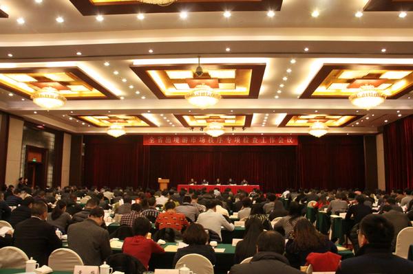 江苏省出境游市场秩序专项检查工作会议在南京召开