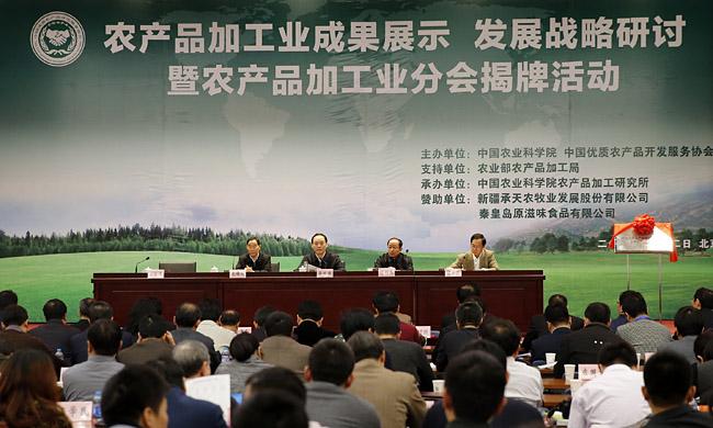 农业部副部长余欣荣在中国农产品加工业战略研讨会上强调 大力促进农产品加工业持续...