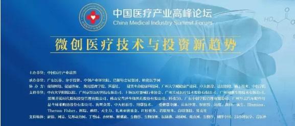 【重磅】第五届中国医疗产业高峰论坛 ---微创医疗技术与投资新趋势圆满成功!