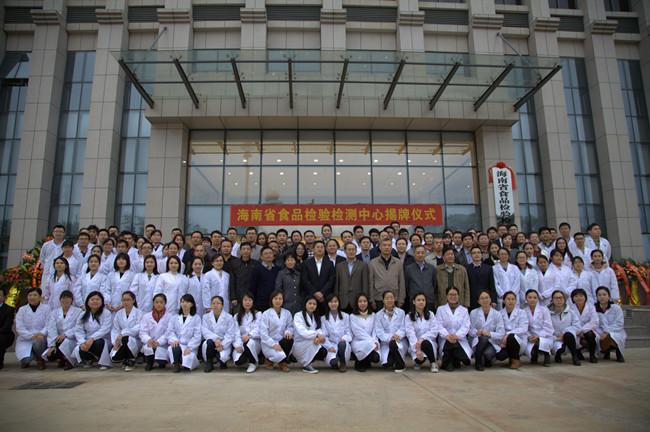 海南省食品检验检测中心大楼举行揭牌仪式