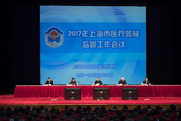上海市食品药品监管局召开 2017年医疗器械监督管理工作会议