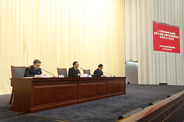《上海市食品安全条例》宣贯大会暨上海市食品经营企业食品安全工作会议