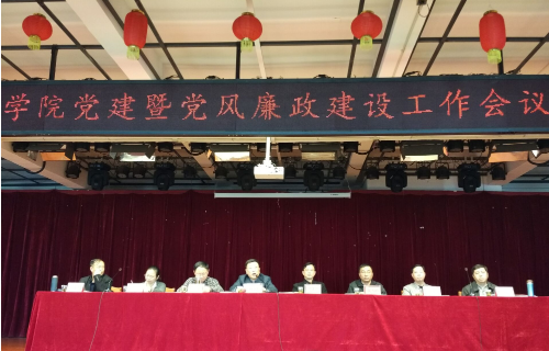 湖南食品药品职业学院召开党建暨党风廉政建设工作会议