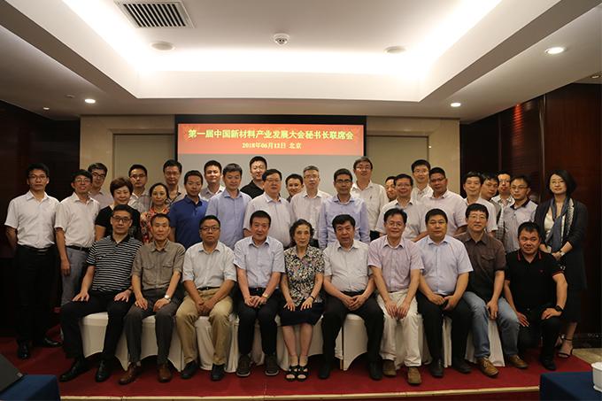 第一届中国新材料产业发展大会秘书长联席会议在京召开