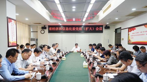 广东省工业和信息化厅传达学习省委十二届五次全会精神