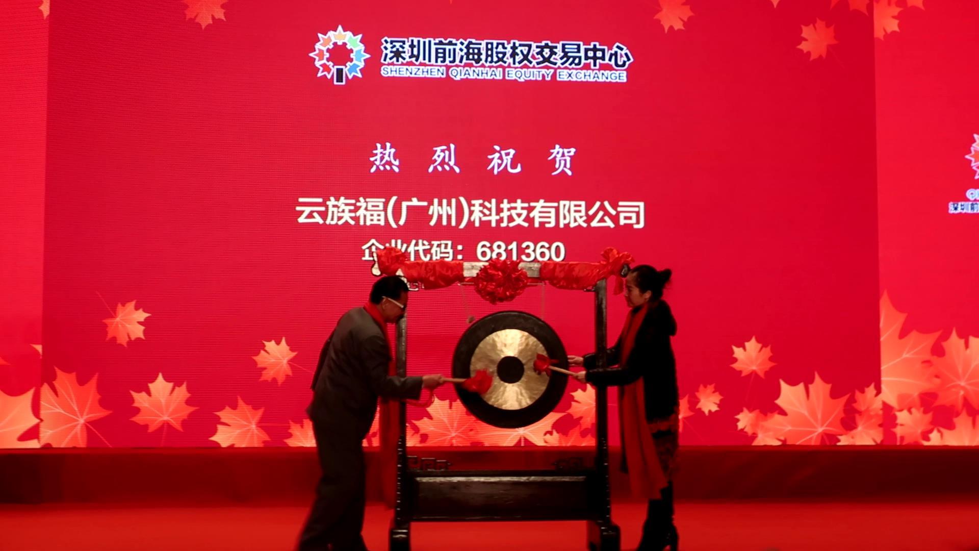 云族福(广州)科技有限公司深圳前海挂牌