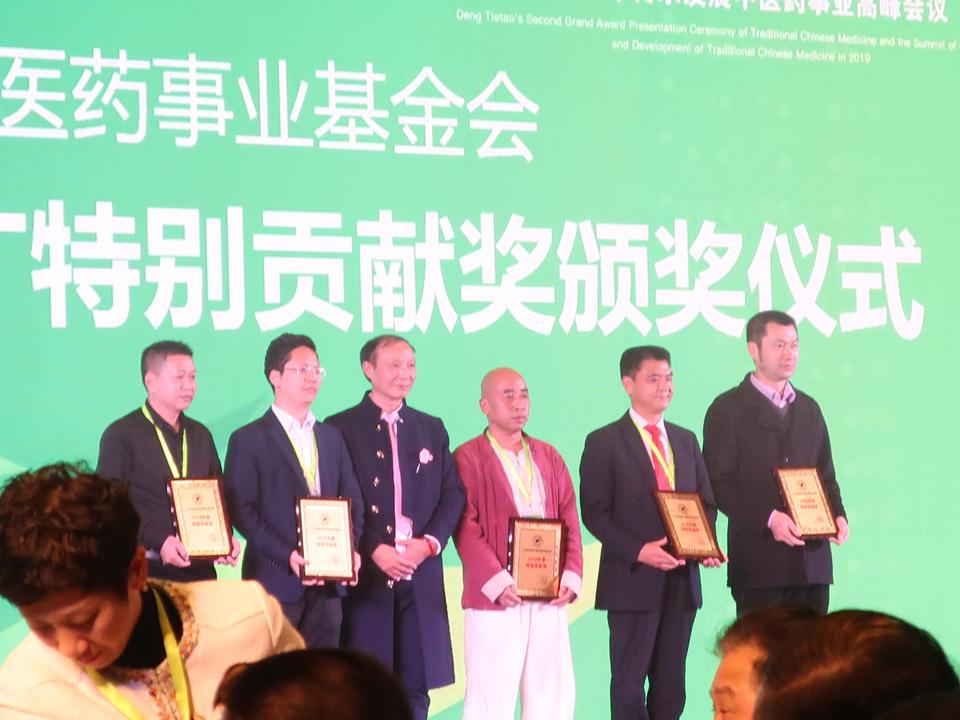 第二届邓铁涛中医医学奖颁奖盛典在广州举行