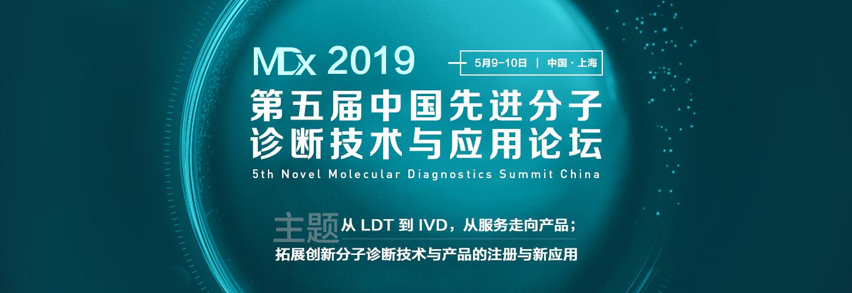 第五届中国先进分子诊断技术与应用论坛(MDx 2019)于5月9-10日在上海举办...