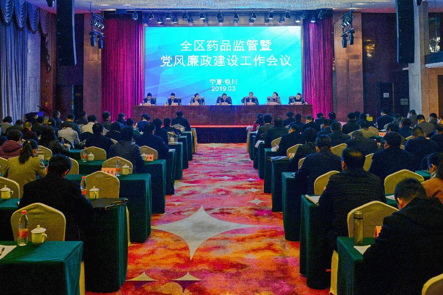 宁夏全区药品监管工作会议召开 石泰峰书记作出重要批示