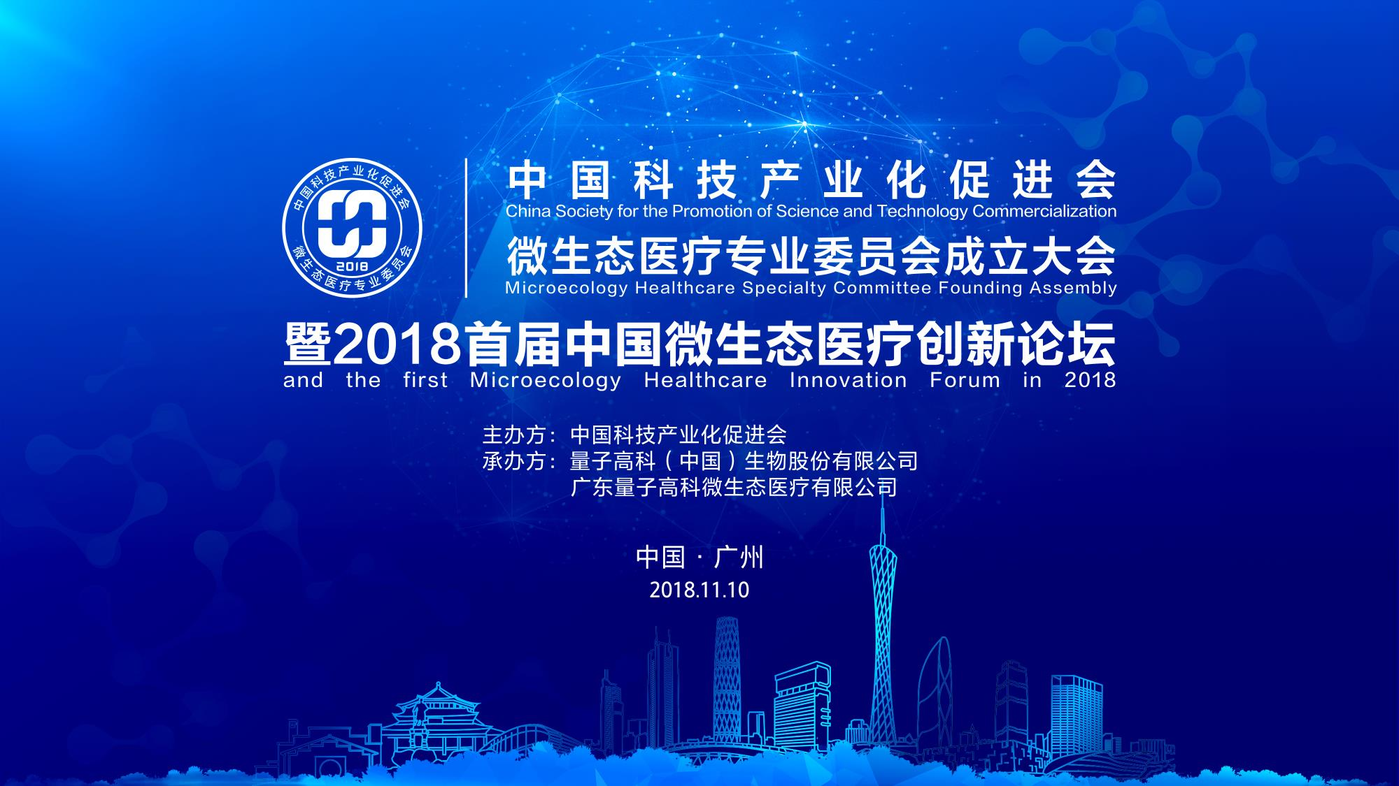 中国科技产业化促进会举办微生态医疗专委会成立大会暨首届中国微生态医疗创新论坛
