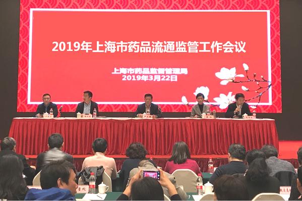 上海市药品监管局召开2019年药品流通监管工作会议