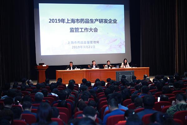 上海市药品监管局召开2019年药品生产研发企业监管工作大会