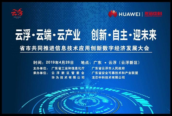粤省市共同推进信息技术应用创新数字经济发展大会
