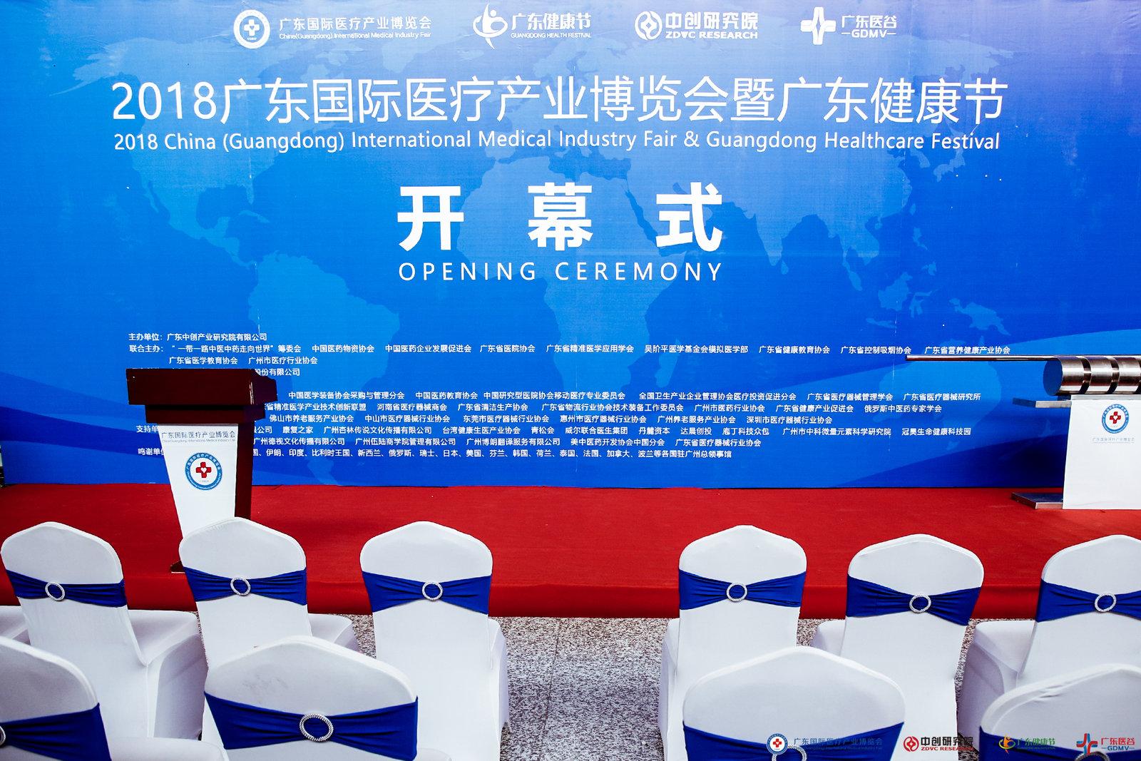 【预告】2020广东国际医疗产业博览会