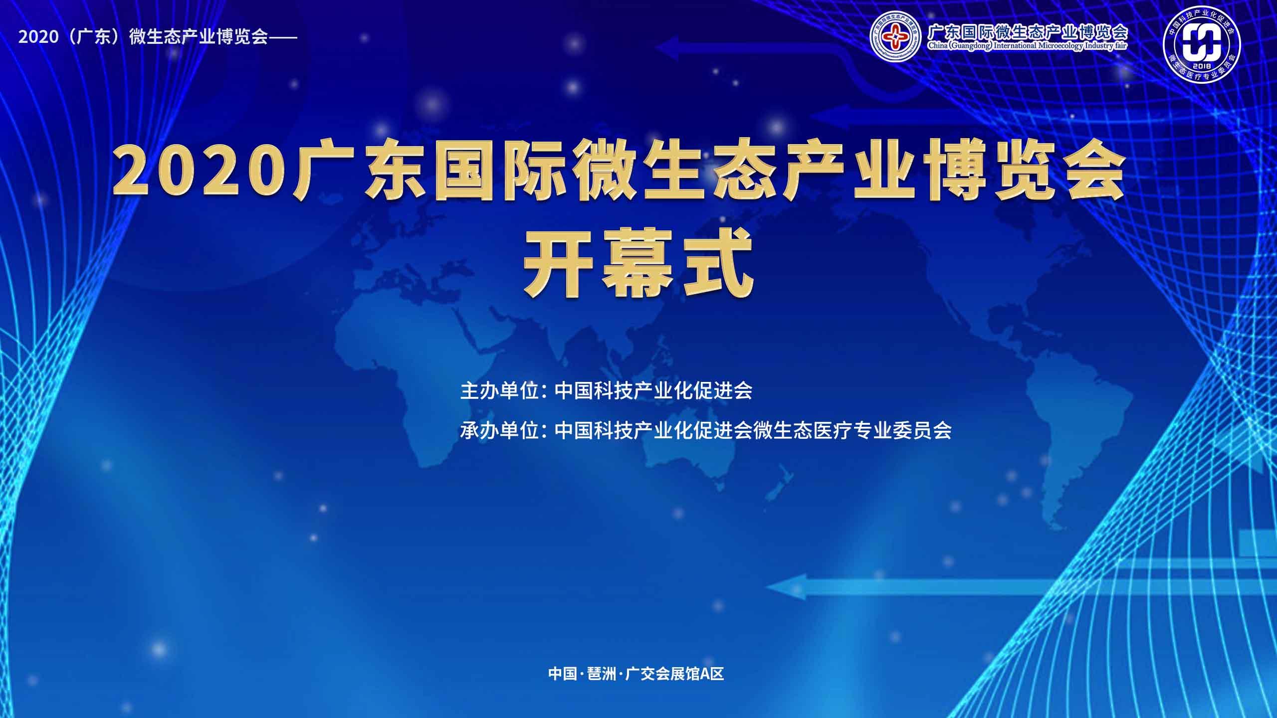 【预告】2020广东国际微生态产业博览会