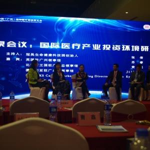 国际医疗产业投资环境研讨会